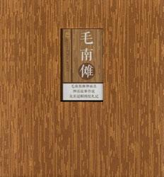 ◆毛南儺:儺神面具神話故事伝説及其冠帽図紋札記