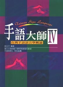 手語大師4:台湾手語完全学習手冊之専業篇