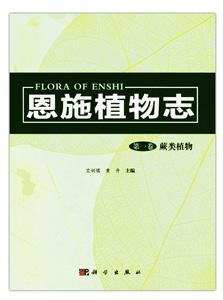 恩施植物誌  第1巻蕨類植物