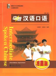 中級漢語口語(提高篇)(第3版)