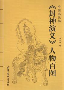 ◆封神演義人物百図