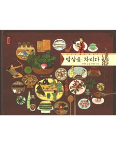 食卓を整えて 韓半島食文化史(韓国本)