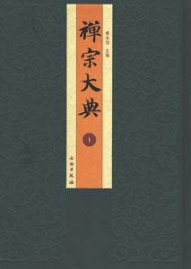 禅宗大典  全200冊