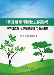 中国植被-陸地生態系統対気候変化的適応性与脆弱性