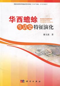 ◆華西蟾蜍生活史特徴演化