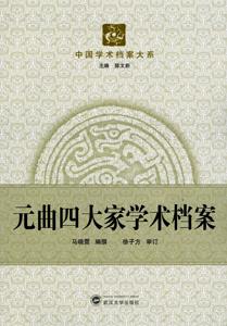 ◆元曲四大家学術档案
