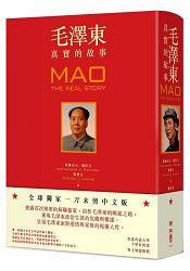 毛沢東:真実的故事