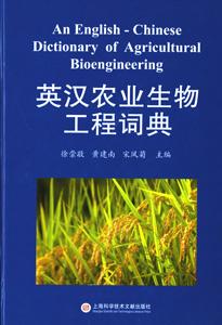 英漢農業生物工程詞典
