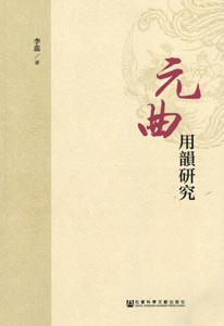 ◆元曲用韻研究