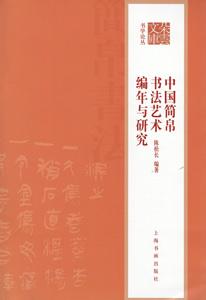 中国簡帛書法芸術編年与研究