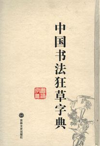 中国書法狂草字典