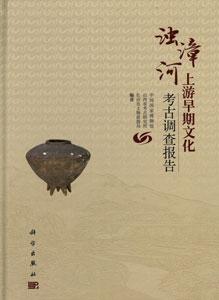 濁漳河上遊早期文化考古調査報告