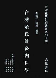 台湾董氏針灸内科学