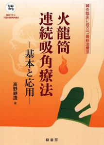 【和書】火龍筒連続吸角療法(DVD1枚付き)