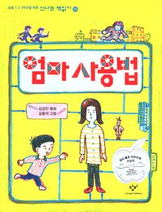 ママ使用法(韓国本)