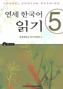 延世韓国語読み方5(CD1枚付)