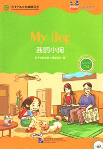 我的小狗(英文注釈本)(附MP3)