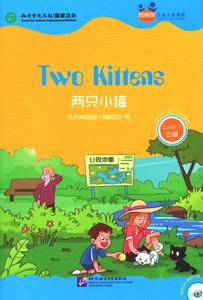 両只小猫(英文注釈本)(附MP3)