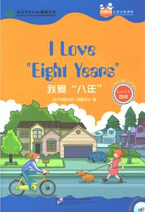 我愛八年(英文注釈本)(附MP3)