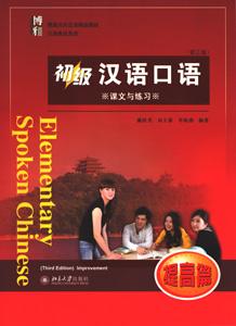 初級漢語口語(提高篇)(課文与練習+詞語表課文翻訳与練習参考答案)(第3版)附MP3全2冊