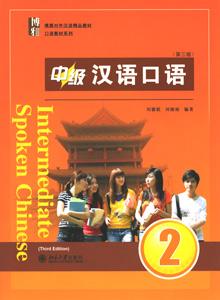 中級漢語口語(2)(第3版)(附音声DL)