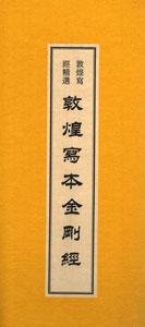 ◆敦煌写経精選:敦煌写本金剛経(折畳本)