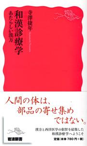 【和書】和漢診療学―あたらしい漢方