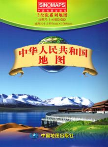 中華人民共和国地図[中文版](1:450万)(行政図)