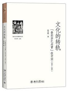 ◆文化的転軌:魯郭茅巴老曹在中国(1949-1981)