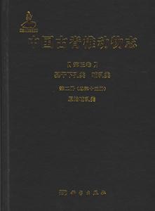 中国古脊椎動物誌  第3巻基干下孔類哺乳類第2冊 原始哺乳類(総第15冊)