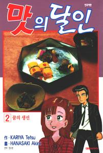 美味しんぼ 第2冊(韓国本)
