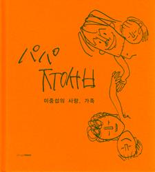 イジュンソプの愛、家族(韓国本)