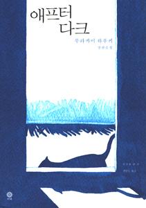 アフターダーク(韓国本)