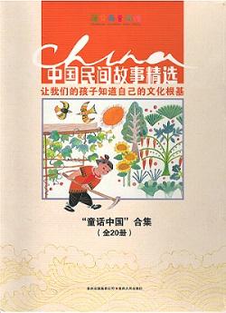 童話中国合集  全20冊