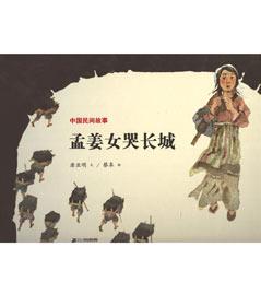 孟姜女哭長城(なみだでくずれた万里の長城:中国の民話)