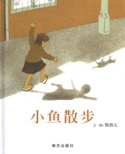 小魚散歩(シャオユイのさんぽ)