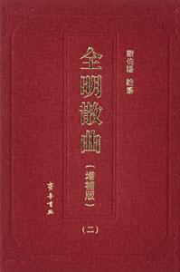 全明散曲(増補版)全8冊