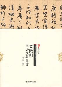 文徴明書法経典鑑賞