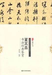 董其昌書法経典鑑賞