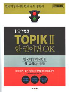 TOPIK2 一冊でOK:韓国語能力試験2 中・高級(3-6級)(中文翻訳版)(韓国本)