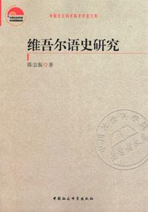 維吾爾語史研究