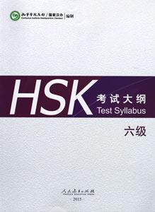 HSK考試大綱6級