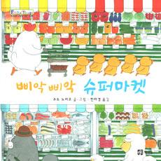 ピヨピヨスーパーマーケット(韓国本)