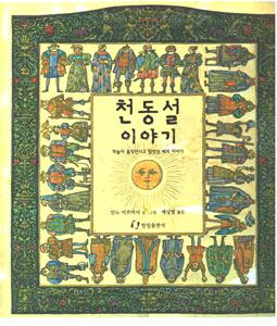 天動説の絵本(韓国本)