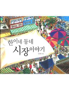 ハンヒの市場めぐり(韓国本)