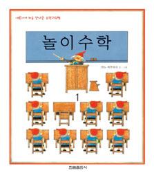 はじめてであう すうがくの本 全3巻(韓国本)