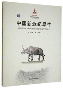 中国新近紀犀牛