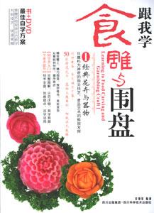 跟我学:食雕与囲盤1(附DVD)