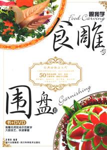 跟我学:食雕与囲盤2(附DVD)