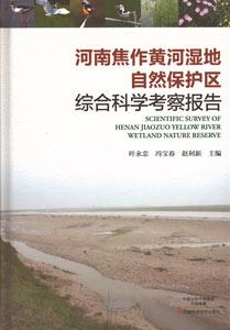 河南焦作黄河湿地自然保護区綜合科学考察報告